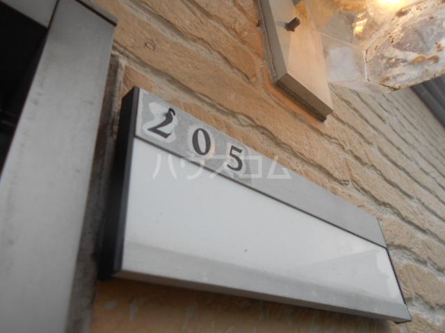 イーストヒル美濃 205号室の設備