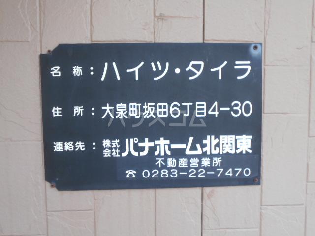 ハイツ・タイラ 102号室の
