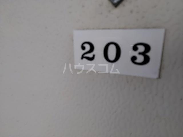 ヴィラ・ビアンカ 203号室のその他