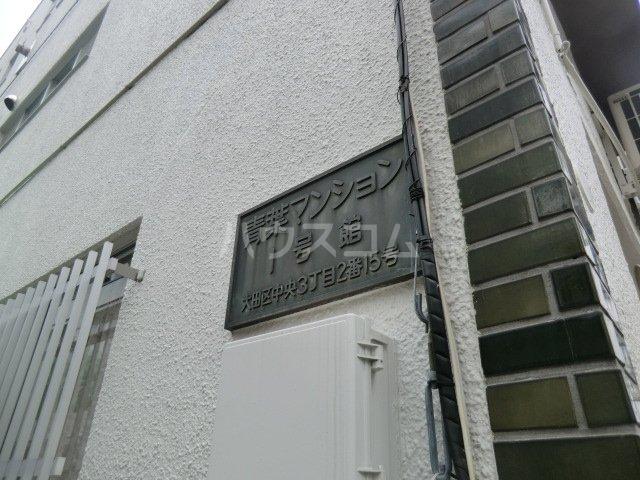 青葉マンション1号館 132号室のその他共有