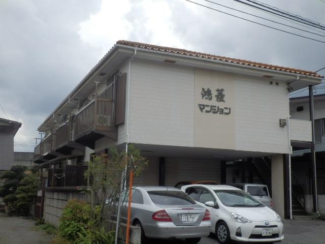鴻菱マンション外観写真