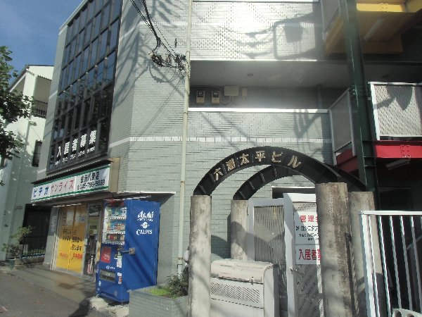 六浦太平ビル 302号室の外観
