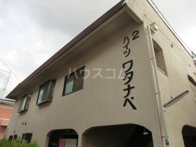 ハイツワタナベ2外観写真