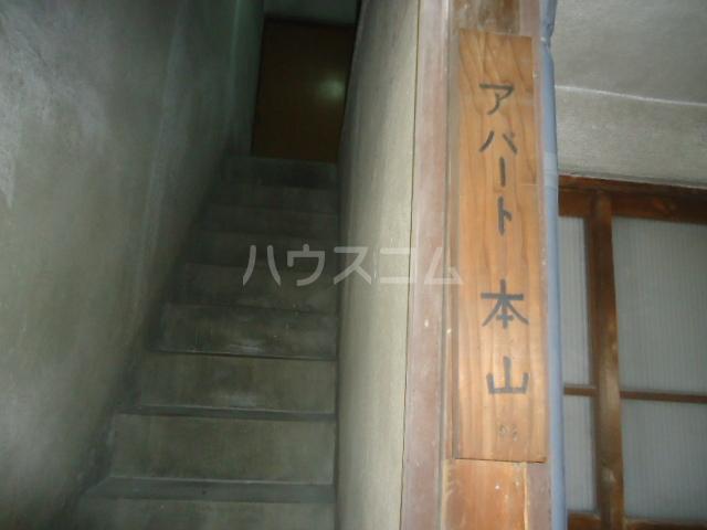 本山アパート外観写真