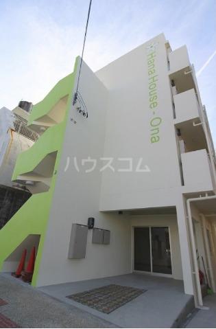 Hana House-Ona外観写真