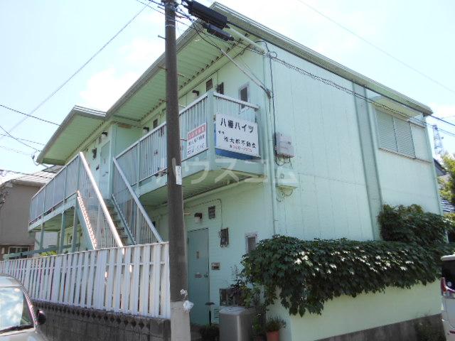 八幡ハイツ外観写真