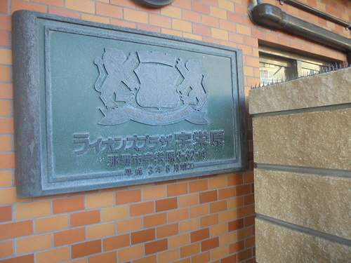 ライオンズプラザ宇栄原 103号室のその他