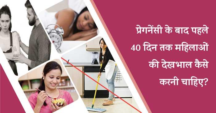 प्रेगनेंसी के बाद पहले 40 दिन तक महिलाओं की देखभाल कैसे करनी चाहिए? (pregnancy ke baad pehle 40 din tak ma ki dekhbhal kaise karni chahiye)