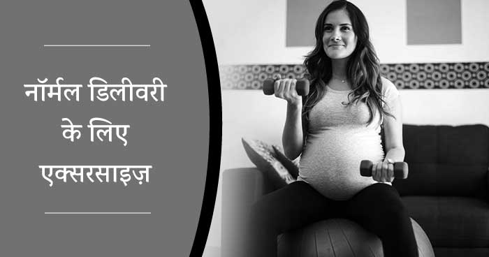 exercises for pregnancy for normal delivery