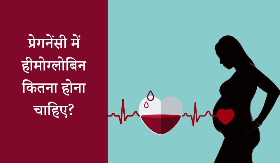 प्रेगनेंसी में हीमोग्लोबिन कितना होना चाहिए? (pregnancy me hemoglobin kitna hona chahiye?)