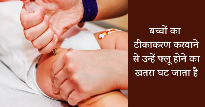 बच्चों का टीकाकरण करवाने से उन्हें फ्लू होने का खतरा घट जाता है (Tikakaran se baby flu se safe rehta hai)