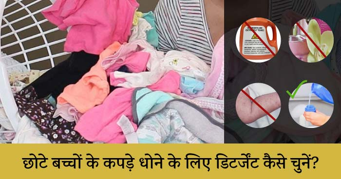 Baby clothes dhona - detergent