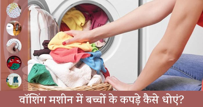 Baby clothes dhona - washing machine