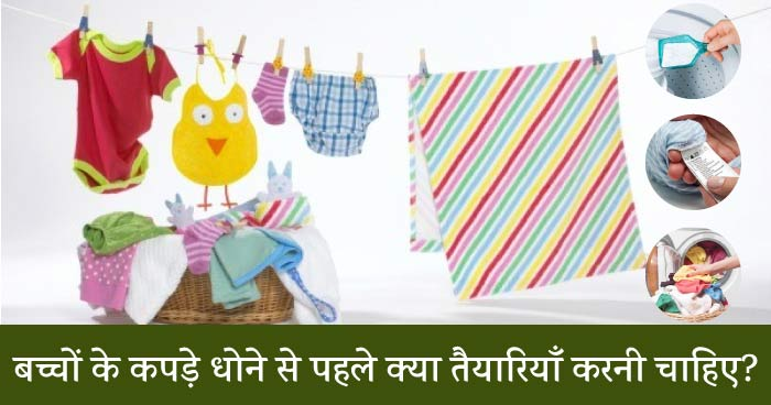Baby clothes dhona - taiyyari