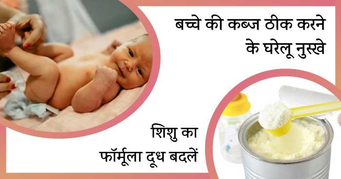 Baby ki kabj theek karne ke gharelu nuskhe - formula dudh badle