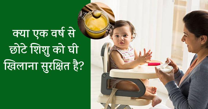 क्या एक वर्ष से छोटे शिशु को घी खिलाना सुरक्षित है? (Kya ek sal se chote bache ko ghee khilana chahiye)