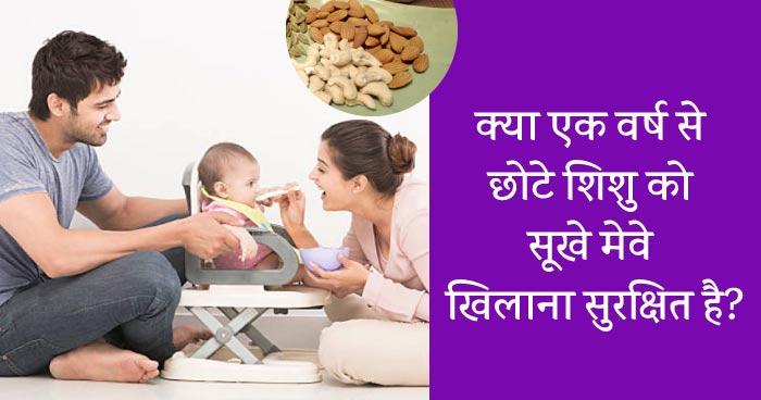 क्या एक वर्ष से छोटे शिशु को सूखे मेवे खिलाना सुरक्षित है? (Kya baby ko dry fruits khila sakte hai)