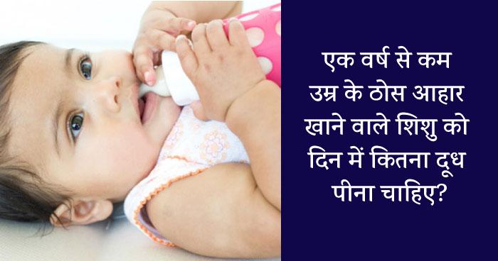 एक वर्ष से कम उम्र के ठोस आहार खाने वाले शिशु को दिन में कितना दूध पीना चाहिए? (Thos khana khane vale shishu ko din me kitna dudh pina chahiye)