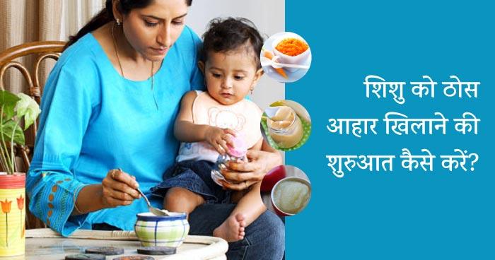 शिशु को ठोस आहार खिलाने की शुरुआत कैसे करें? (Baby ko thos khana khilane ki shuruat kaise kare)