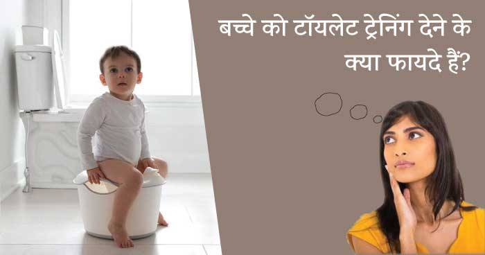 Baby toilet training