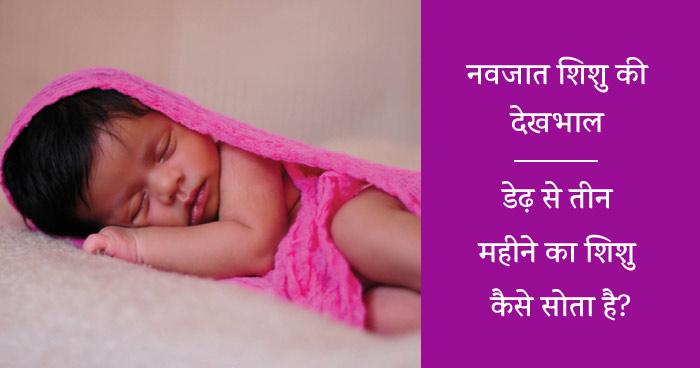 नवजात शिशु की देखभाल - डेढ़ से तीन महीने का शिशु कैसे सोता है? (Newborn baby care in hindi - Tin mahine ka baby kaise sota hai)