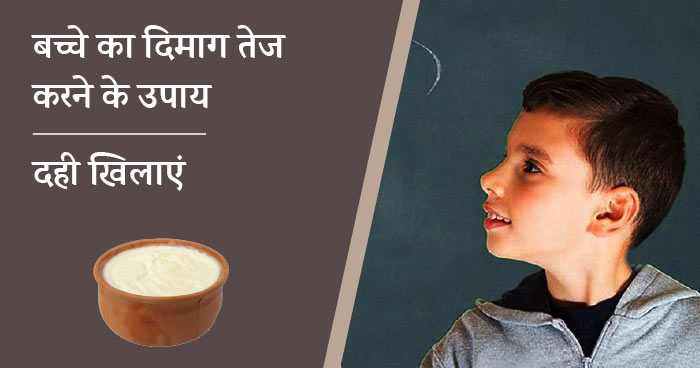 Brain Food for Kids - Dahi