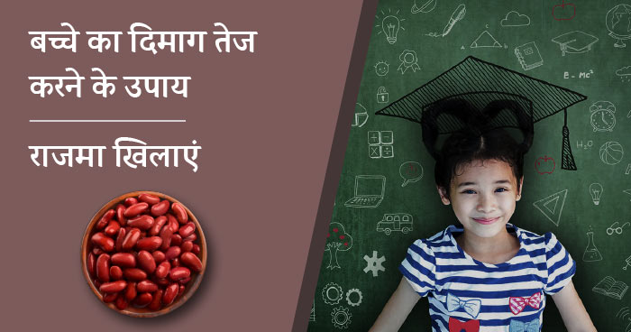 Brain Food for Kids - Rajma