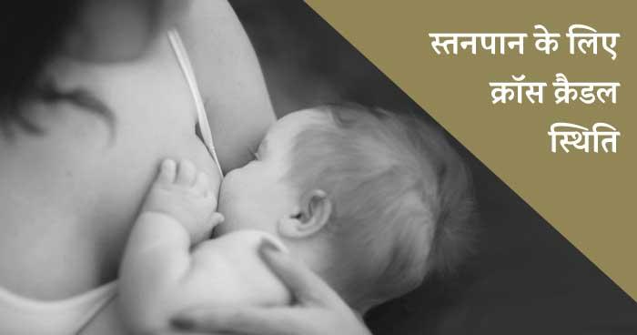 स्तनपान के लिए क्रॉस क्रैडल स्थिति (Cross Cradle breastfeeding positions in Hindi)
