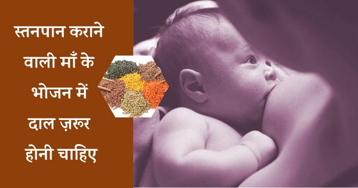 स्तनपान कराने वाली माँ के भोजन में दाल ज़रूर होनी चाहिए (Include lentils in breastfeeding mother diet in hindi)