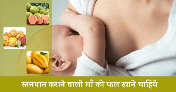 स्तनपान कराने वाली माँ को फल खाने चाहिये (Include fruits in breastfeeding mother diet in hindi)