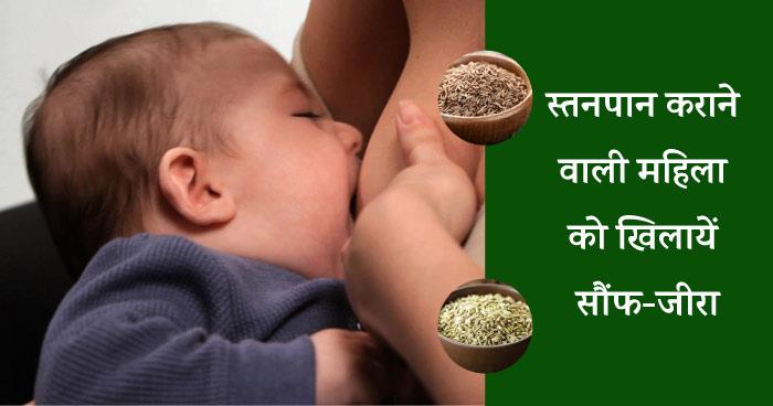 स्तनपान कराने वाली महिला को खिलायें सौंफ-जीरा (Include light spices in breastfeeding mother diet in hindi)