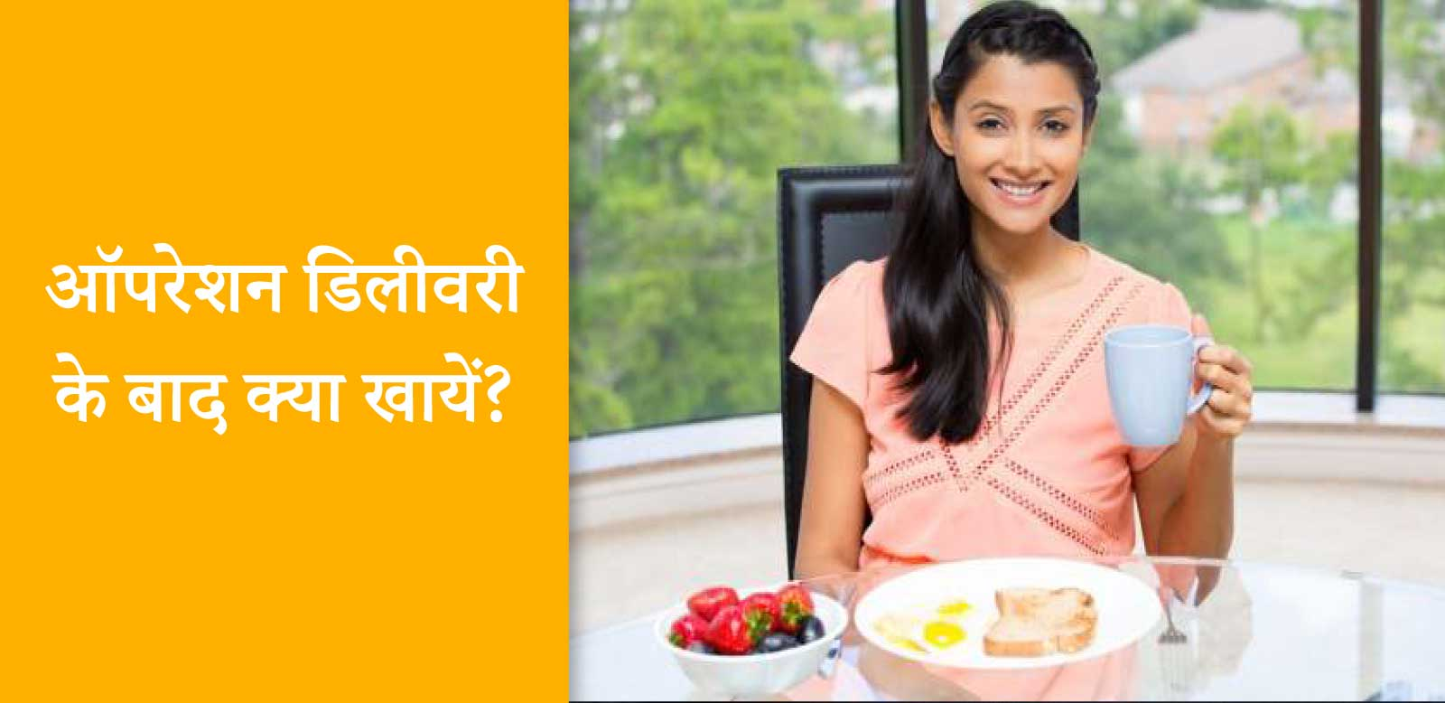 ऑपरेशन डिलीवरी के बाद क्या खायें? (What to eat after Cesarean Delivery in hindi)