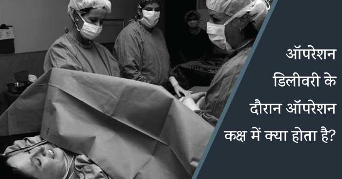 Cesarean Delivery in hospital