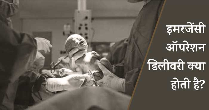 Emergency Cesarean Delivery