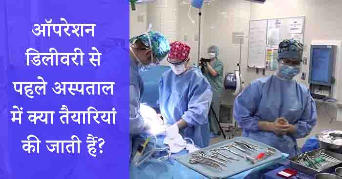Preparation in hospital before Cesarean Delivery