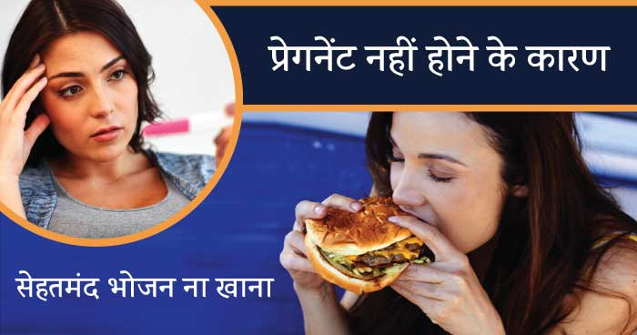 Common reasons for not getting pregnant - healthy food na khana