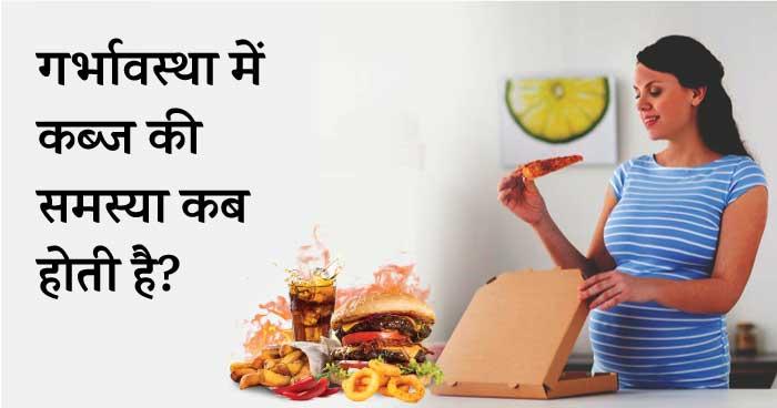 गर्भावस्था में कब्ज की समस्या कब होती है? (garbhavastha me kabz ki samasya kab hoti hai)