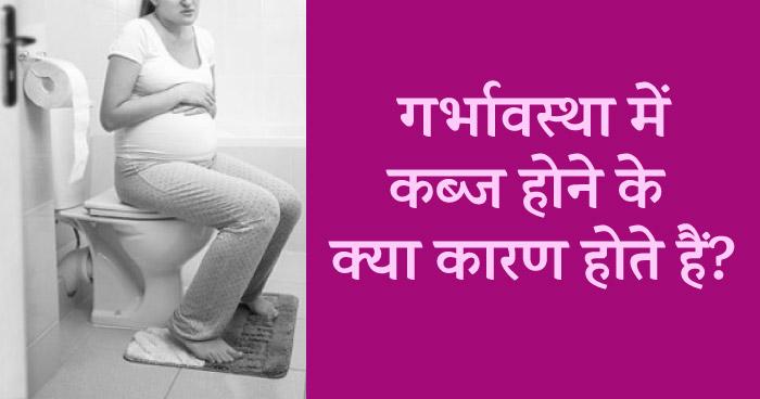 प्रेगनेंसी में कब्ज होने के क्या कारण होते हैं? (pregnancy me kabj hone ke kya karan hai)