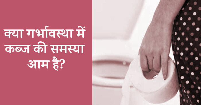 क्या प्रेगनेंसी में कब्ज की समस्या आम है? (kya pregnancy me kabj ki samasya aam hai)