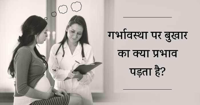 Pregnancy mein bukhar - prabhav