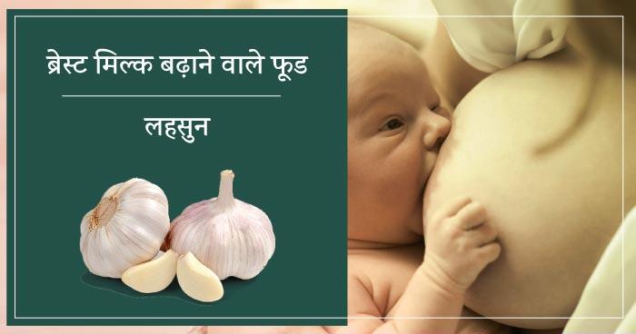 Vegetables to increase breastmilk - garlic