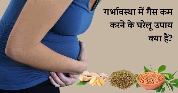 गर्भावस्था में गैस कम करने के घरेलू उपाय क्या हैं? (pregnancy me gas ki problem ke gharelu nuskhe kya hai)