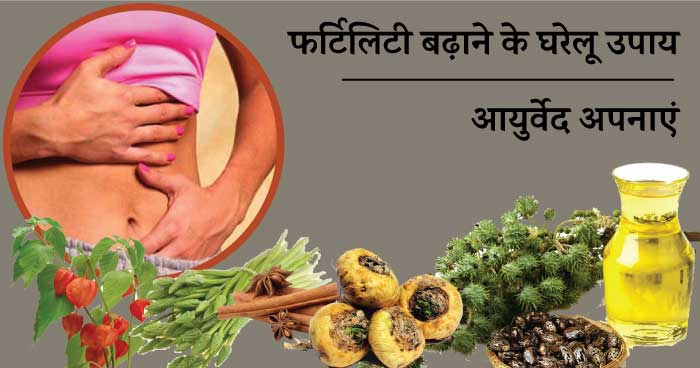 Home remedies to increase fertility - Ayurveda