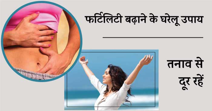 Home remedies to increase fertility - tanav se dur