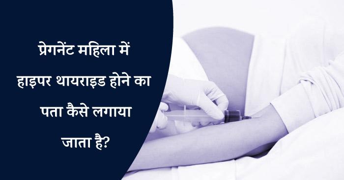 प्रेगनेंट महिला में हाइपर थायराइड होने का पता कैसे लगाया जाता है? (pregnency me hyperthyroidism hone ka pata kaise chalta hai)