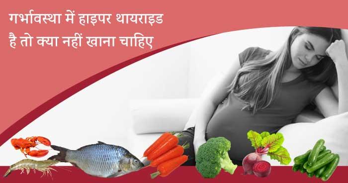 गर्भावस्था में हाइपर थायराइड है तो क्या नहीं खाना चाहिए (pregnancy me hyperthyroidism hai to kya nahi khana chahiye)