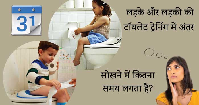 Ladki aur ladka ke toilet training me antar