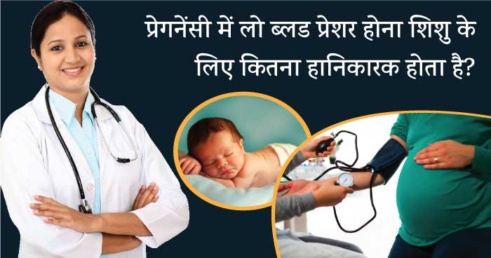 Pregnancy mein low BP - shishu ko hanikarak