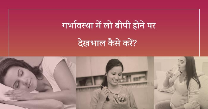 Pregnancy mein low BP - dekhbhaal