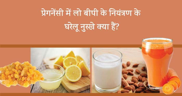 Pregnancy mein low BP - gharelu nuskhe